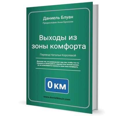 Livre Sorties de Zone - Version Russe